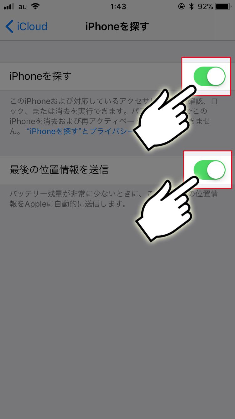 ⑤「iPhoneを探す」と「最後の位置情報を送信」の設定