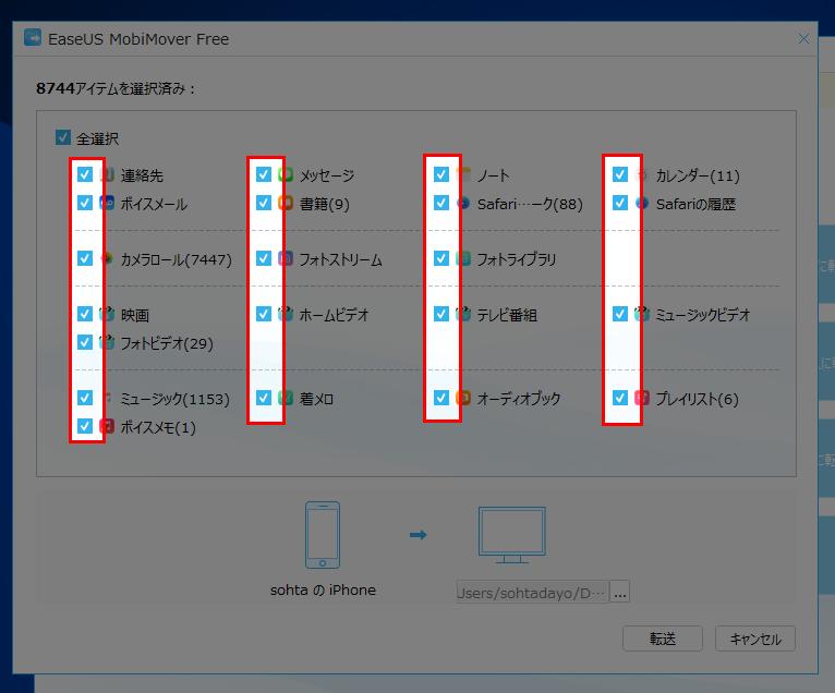 ③転送するファイルを選択