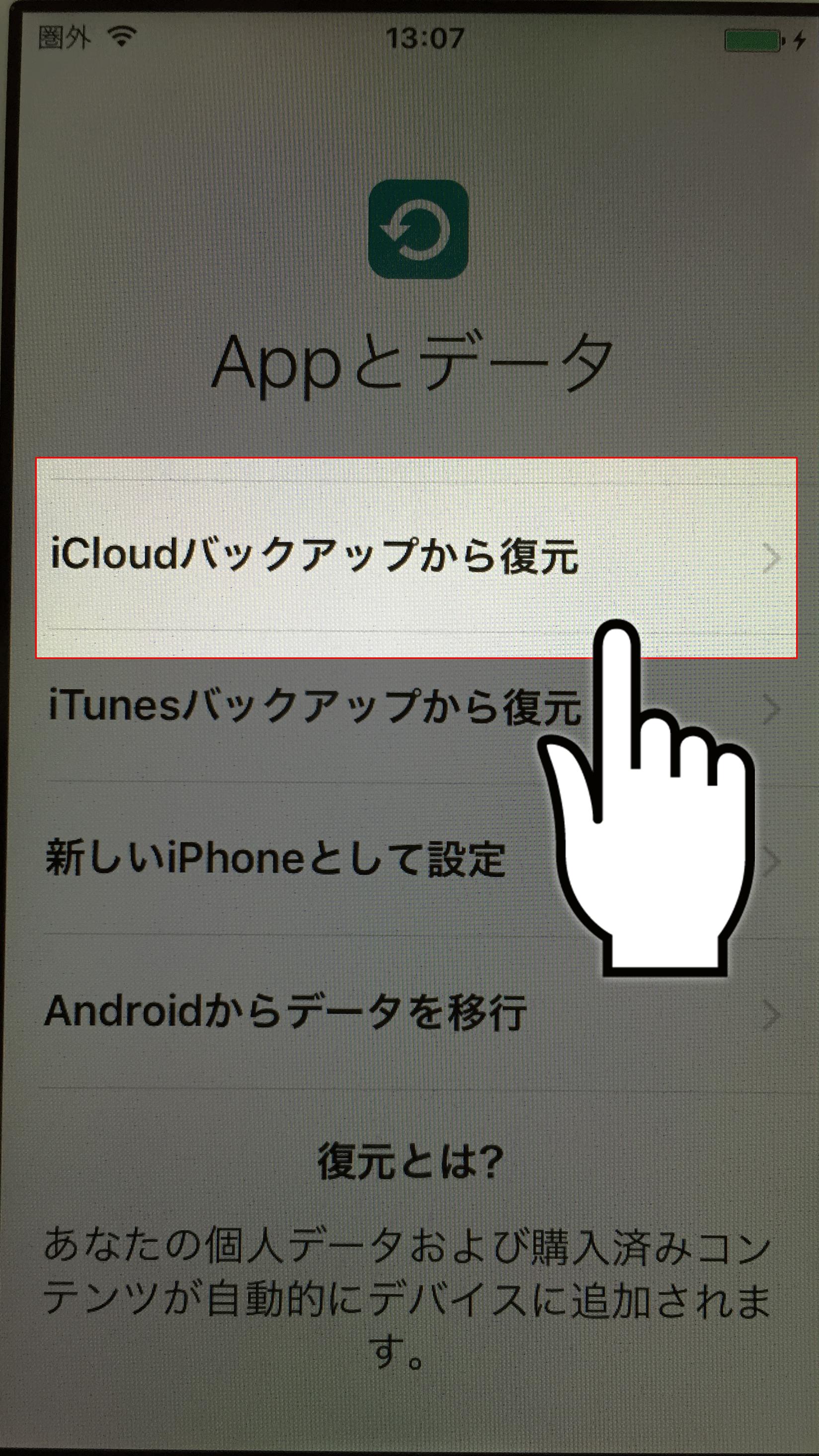 ①『iCloudバックアップから復元』を選択