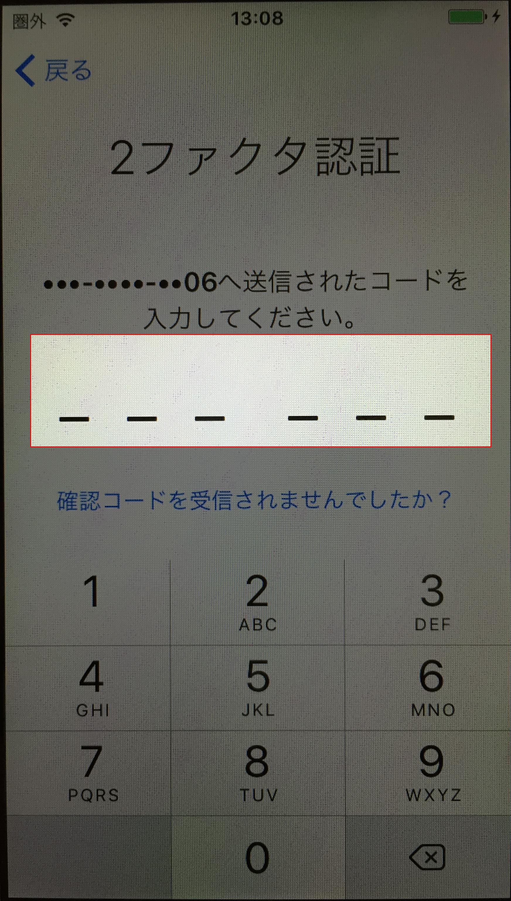 ③2ファクタ認証